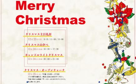 クリスマス案内