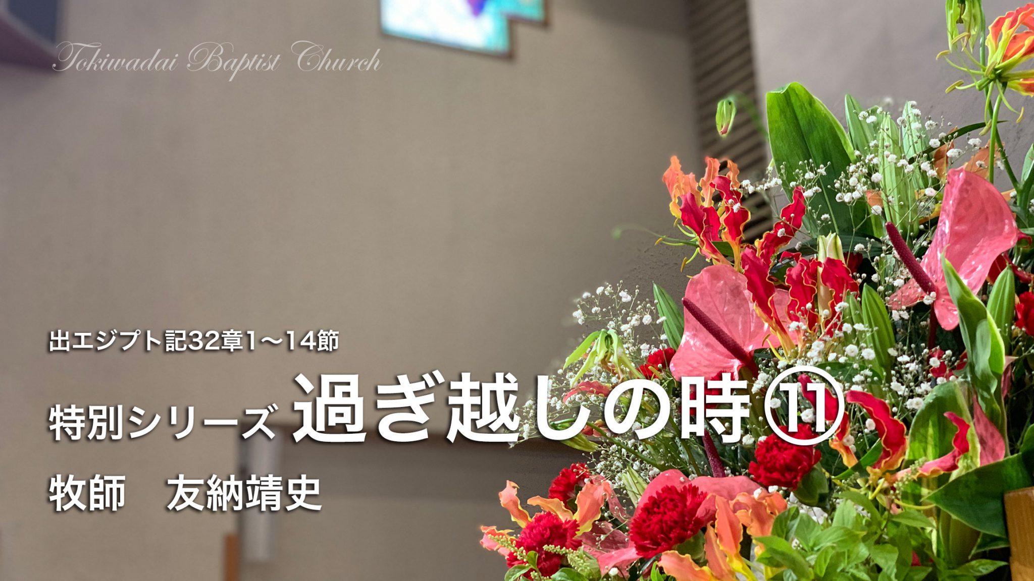 20200510家庭主日礼拝ビデオ